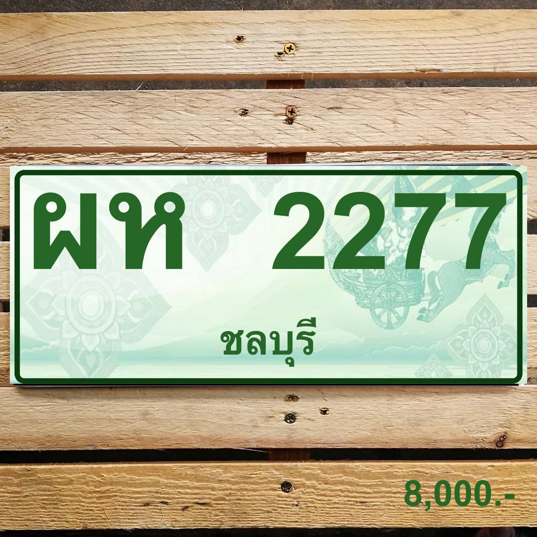 ผห 2277 ชลบุรี