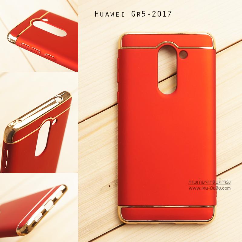 เคส Huawei GR5 2017 เคสแข็งความยืดหยุ่นสูง (แบบ 3 ส่วนสวมหัว - ท้าย) สีแดง