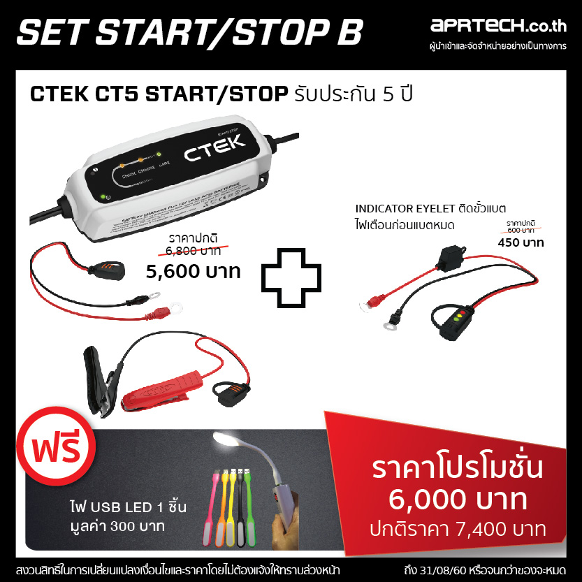 SET : START/STOP B (CT5 START/STOP + Indicator Eyelet)