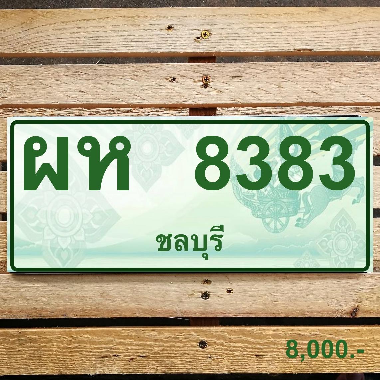 ผห 8383 ชลบุรี