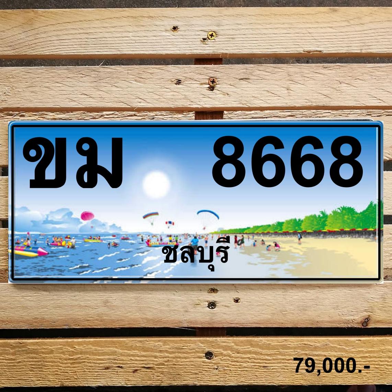 ขม 8668 ชลบุรี
