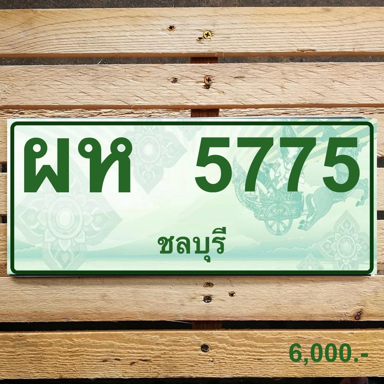ผห 5775 ชลบุรี