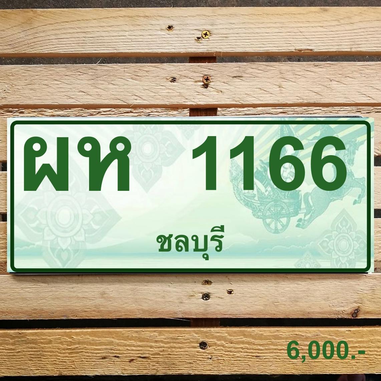 ผห 1166 ชลบุรี