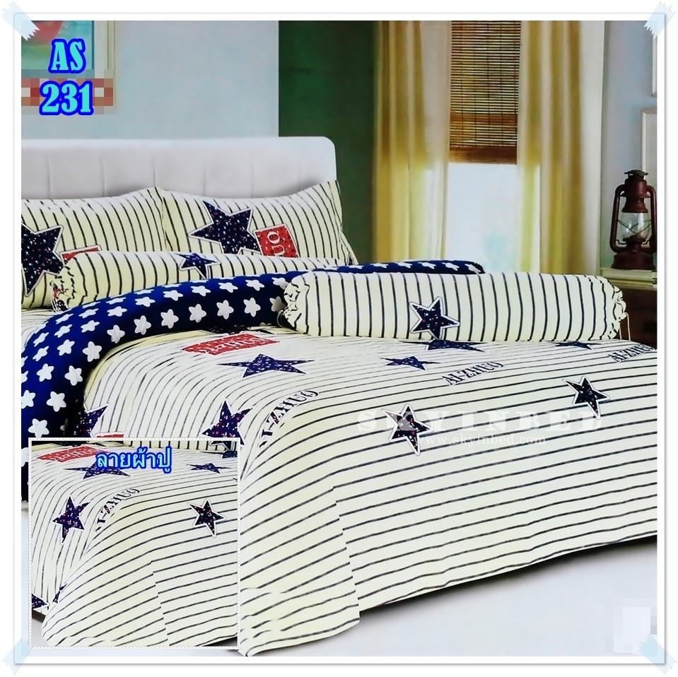 ผ้าปูที่นอนเกรด A ขนาด 5 ฟุต(5ชิ้น)[AS-231]