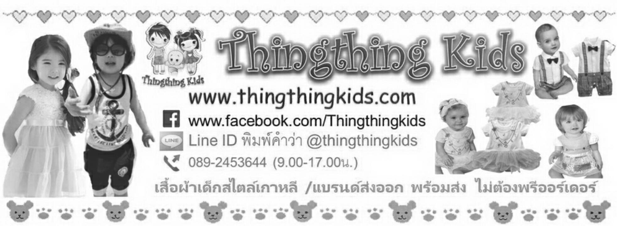 Thingthing Kids