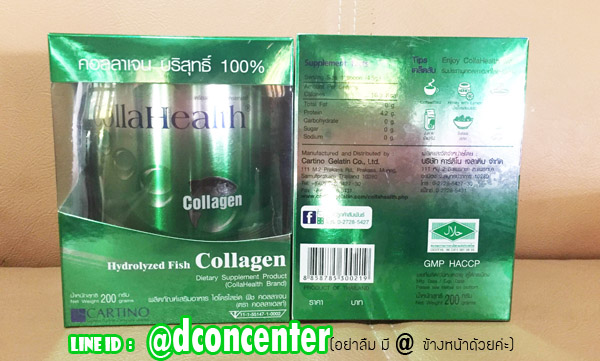Collahealth Powder 1577 คอลลาเฮลท์ คอลลาเจน