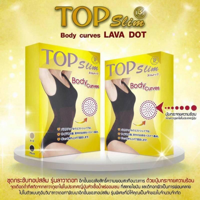 TOPSLIM body curves รุ่นพิเศษ LAVA DOT ชุดกระชับทอปสลิม รุ่นลาวาดอท