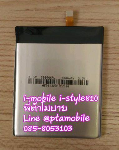 แบตเตอรี่ ไอโมบาย i-style 810 (BL-268)