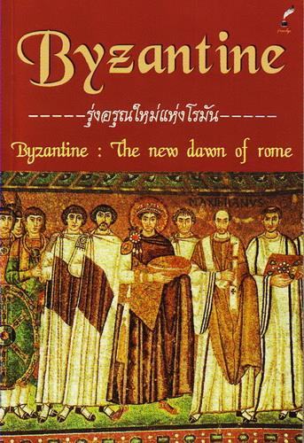 Byzantine รุ่งอรุณใหม่แห่งโรมัน [mr04]