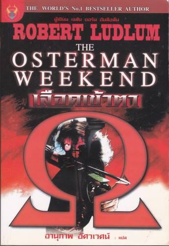 เลือดเข้าตา (The Osterman Weekend)