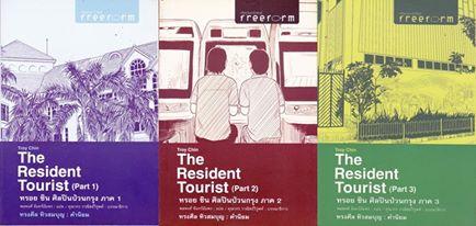 ศิลปินป่วนกรุง (ภาค 1 - 3) The Resident Tourist (Part 1 - 3)