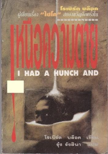 เหนือความตาย (I Had a Hunch and...) ของ โรเบิร์ต บล็อก (Robert Bloch)