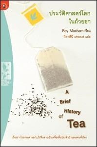ประวัติศาสตร์โลกในถ้วยชา (A Brief History of Tea) [mr03]
