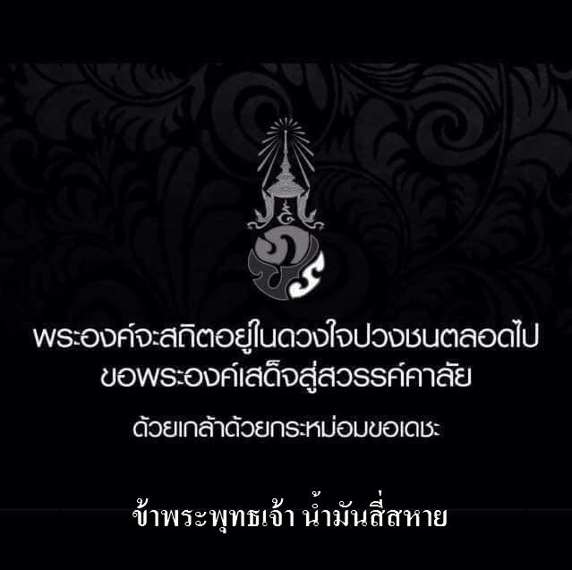 โรงงานผลิตและจำหน่าย น้ำมันสี่สหาย สมุนไพรไทย