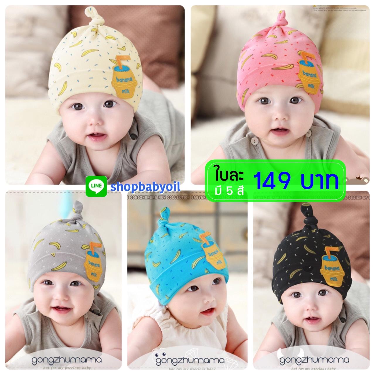 หมวกบีนนี่ หมวกเด็กสวมแบบแนบศีรษะ ลายกล้วย Banana milk (มี 5 สี)