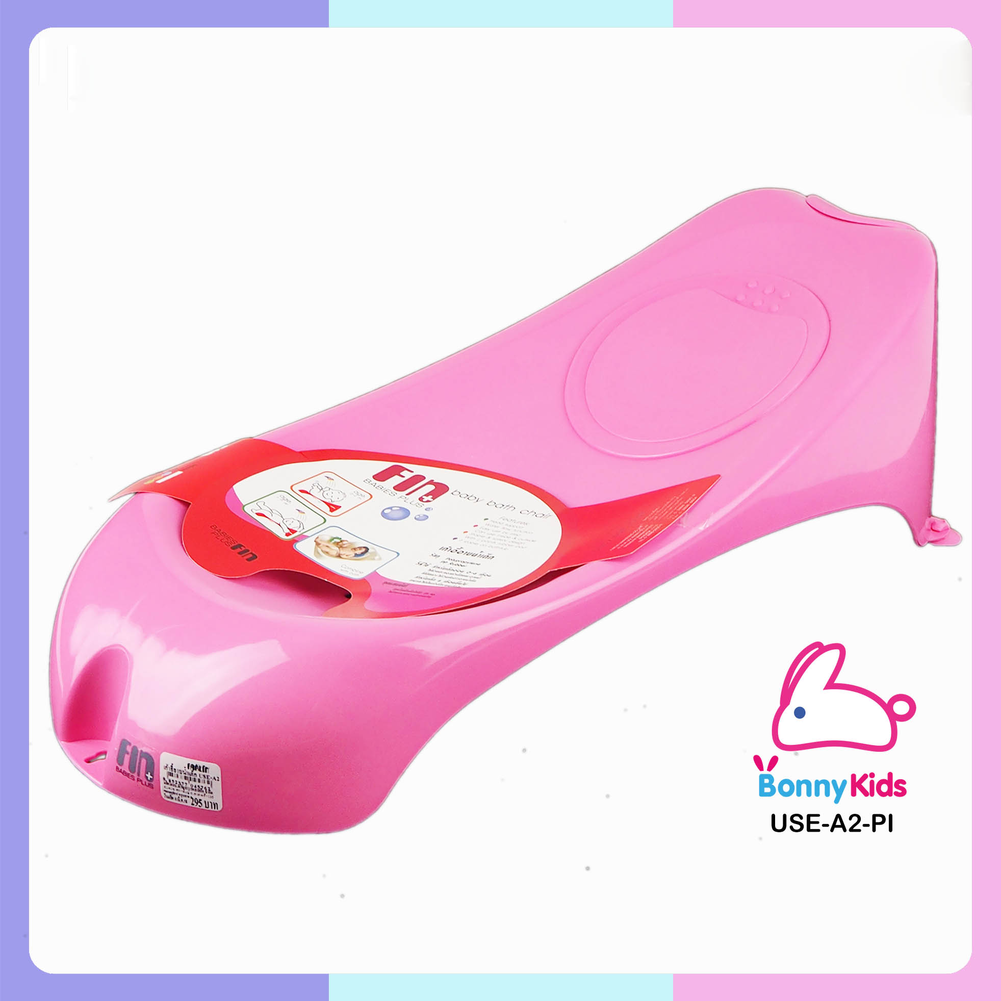 เก้าอี้อาบน้ำ ฟาริน สีชมพู