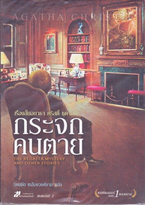 กระจกคนตาย (The Regatta Mystery and Other Stories) (Agatha Christie)