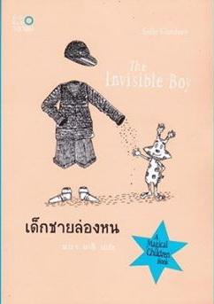เด็กชายล่องหน (The Invisible Boy) ของ แซลลี การ์ดเนอร์ (Sally Gardner)