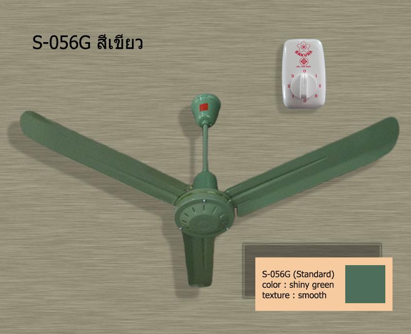พัดลมเพดาน ซากุระ สีเขียว ขนาด 48 56 นิ้ว คุณภาพอันดับหนึ่ง