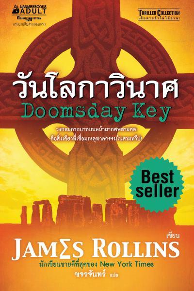 วันโลกาวินาศ (The Doomsday Key) (หนึ่งในชุด SIGMA Force) [mr02]