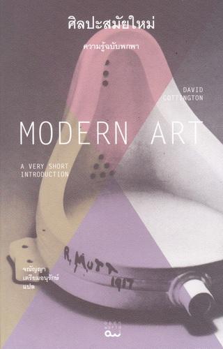 ศิลปะสมัยใหม่ ความรู้ฉบับพกพา (Modern Art: A Very Short Introduction)