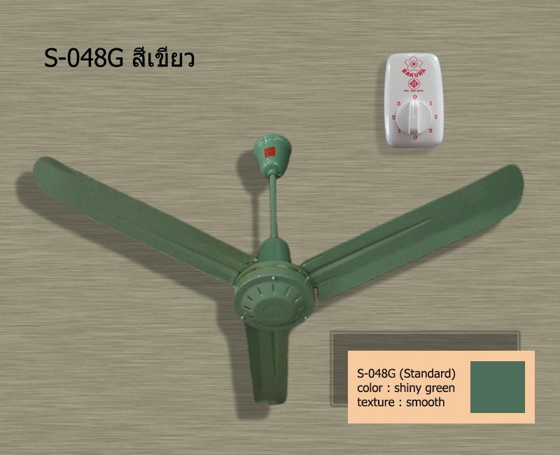 จำหน่าย พัดลมเพดาน 48 นิ้ว คุณภาพดี ราคาโรงงาน