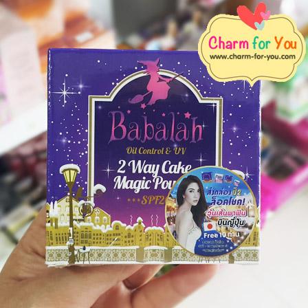 แป้งบาบาร่าตัวใหม่ล่าสุด Babalah Oil Control&UV 2 Way Cake Magic Powder spf20 ตลับละ 520 บาท ขายเครื่องสำอาง อาหารเสริม ครีม ราคาถูก ปลีก-ส่ง
