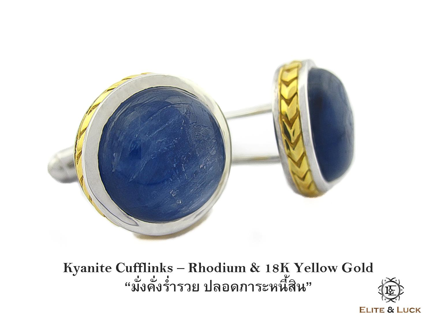 Kyanite Sterling Silver Cufflinks สี Rhodium & 18K Yellow Gold รุ่น Limited