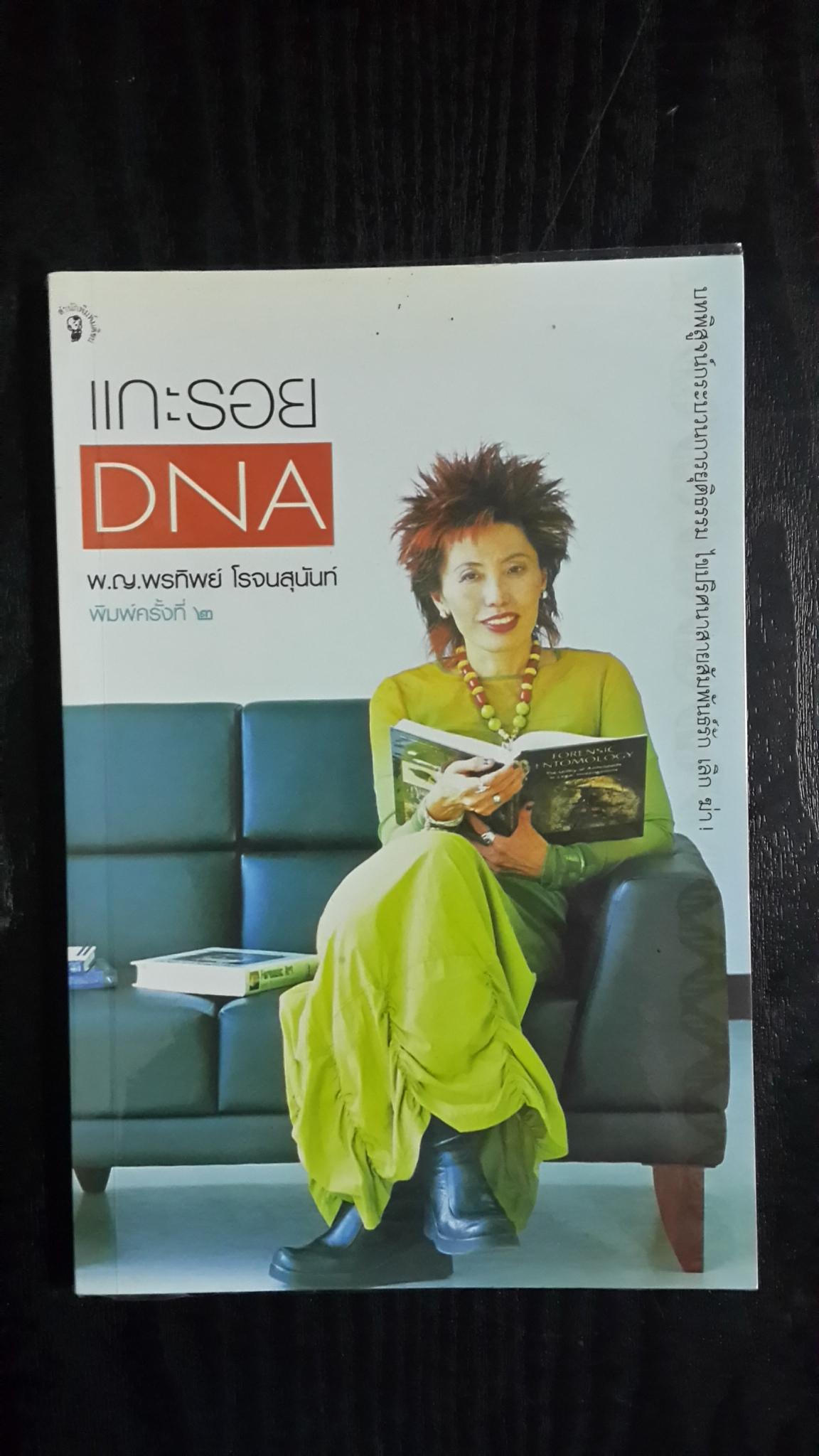 แกะรอย DNA / พ.ญ.พรทิพย์ โรจนสุนันท์