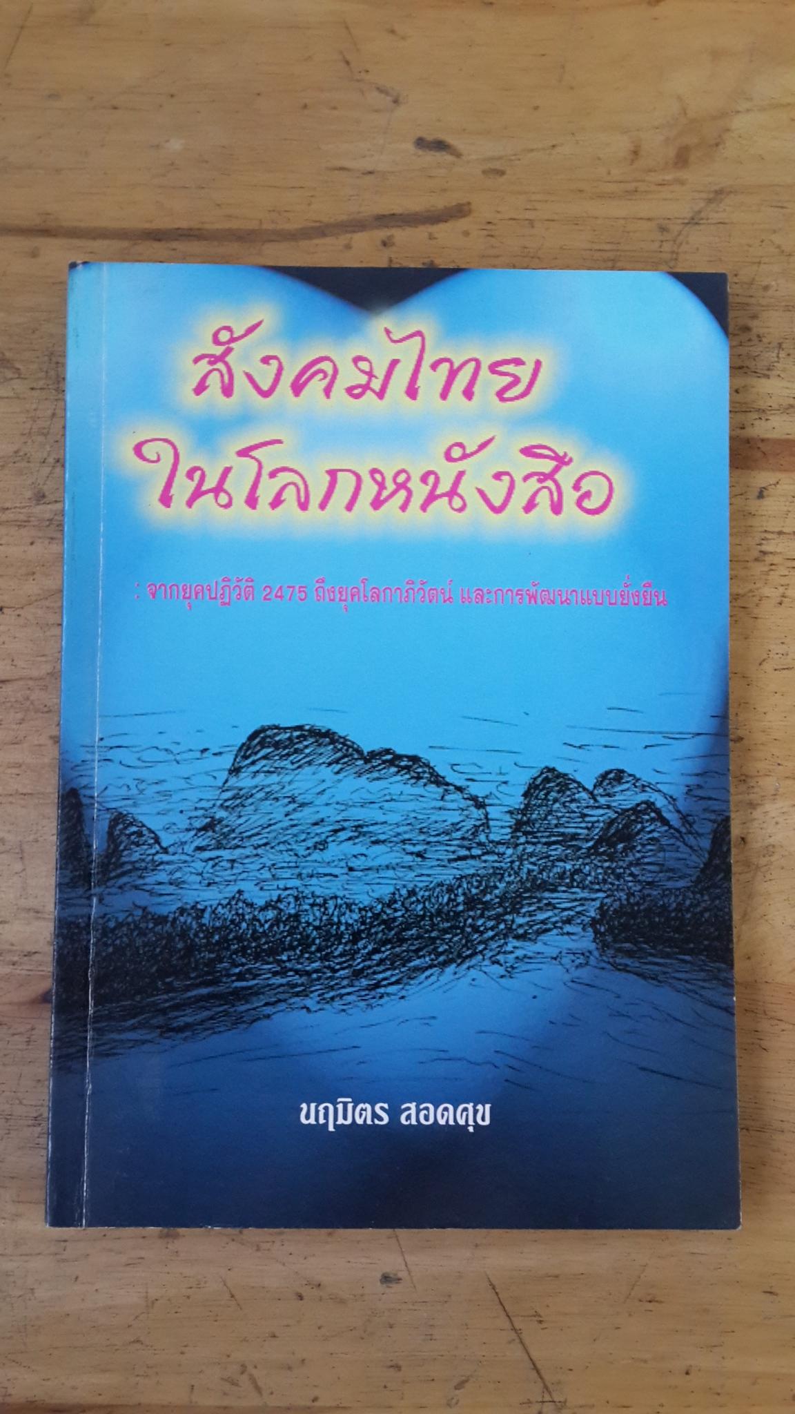 สังคมไทยในโลกหนังสือ / นฤมิตร สอดศุข
