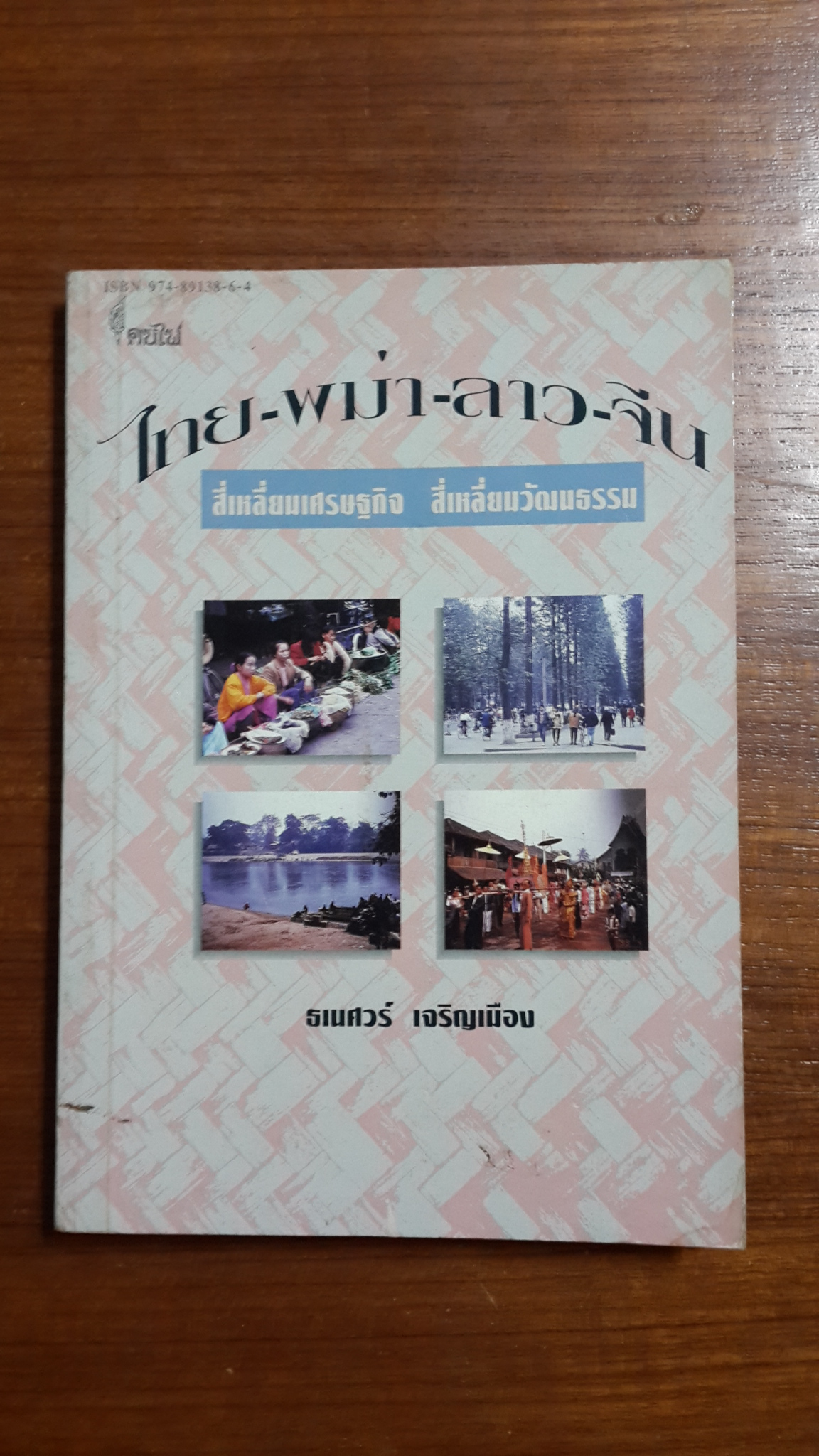 ไทย-พม่า-ลาว-จีน : สี่เหลี่ยมเศรษฐกิจ สี่เหลี่ยมวัฒนธรรม / ธเนศวร์ เจริญเมือง