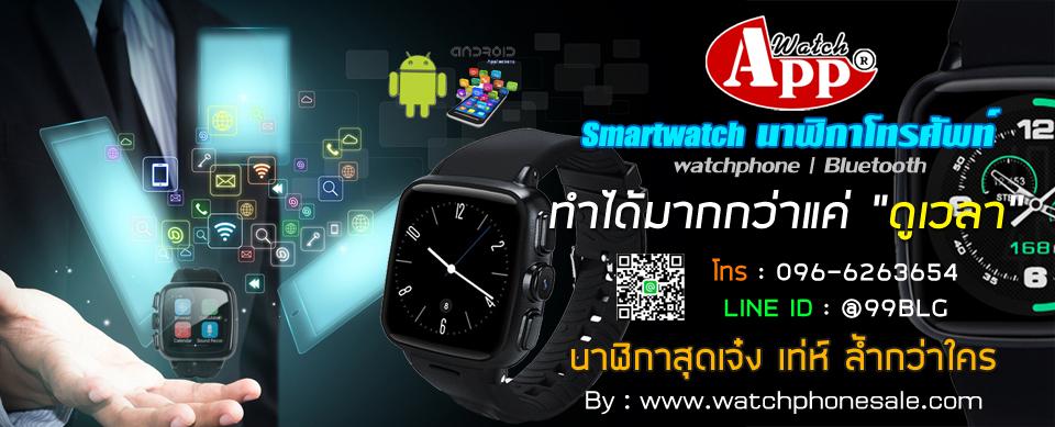 นาฬิกาโทรศัพท์ AppWatch