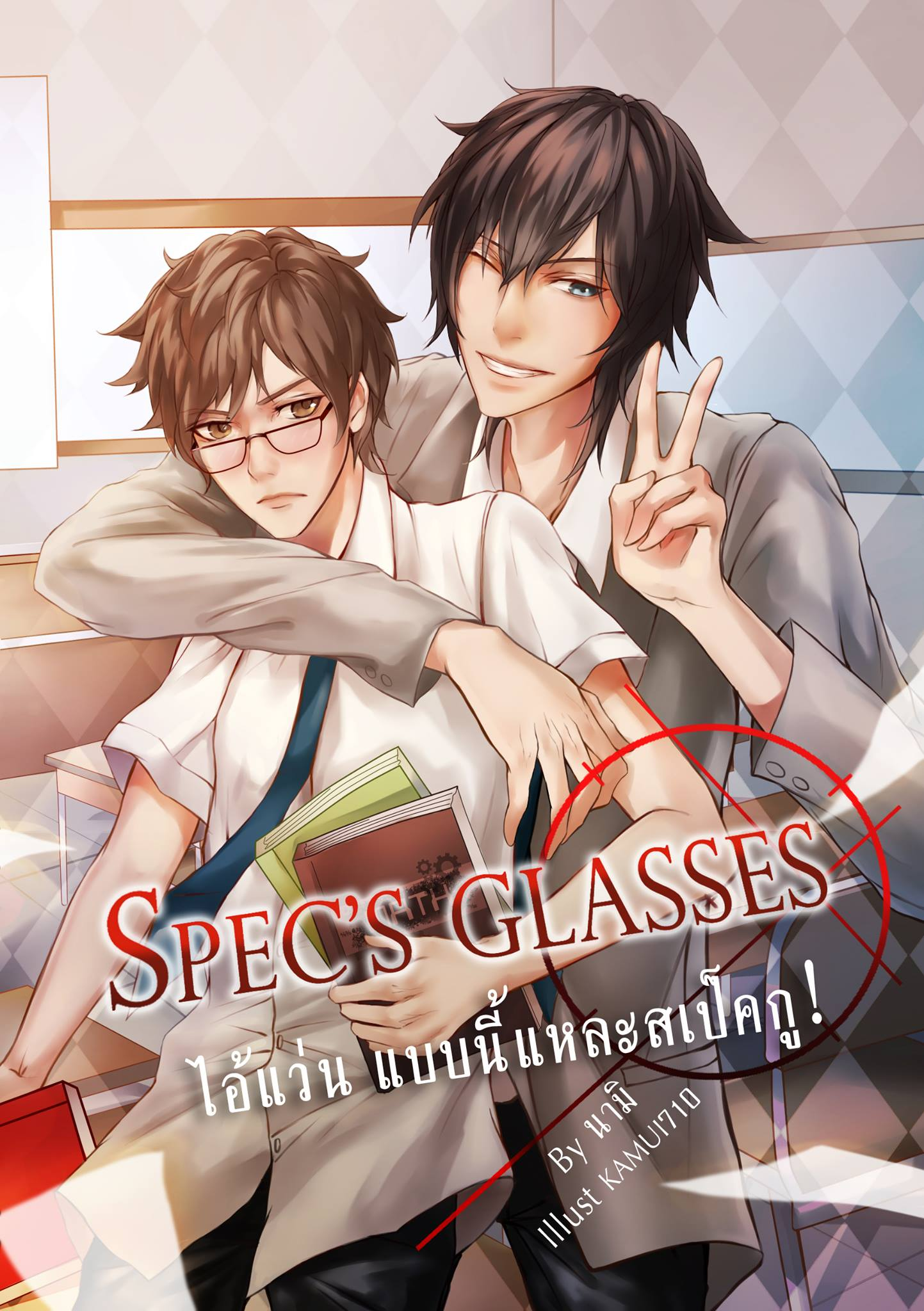 [Pre Order] SPEC'S GLASSES ไอ้แว่น แบบนี้แหละสเป็คกู BY นามิ แบบไปรษณีย์