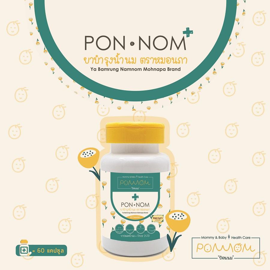 ยาสมุนไพร ประสะน้ำนม Ponnom(ป้อนนม) : วิธีเพิ่ม และ บำรุง น้ำนม ง่ายๆเพื่อลูกน้อย