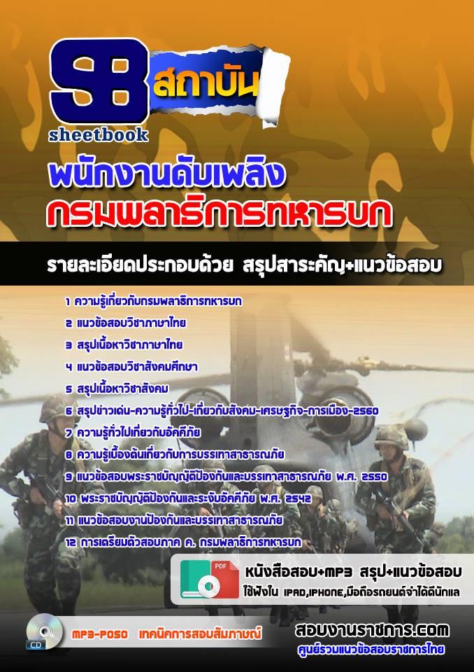 แนวข้อสอบพนักงานดับเพลิง กรมพลาธิการทหารบก