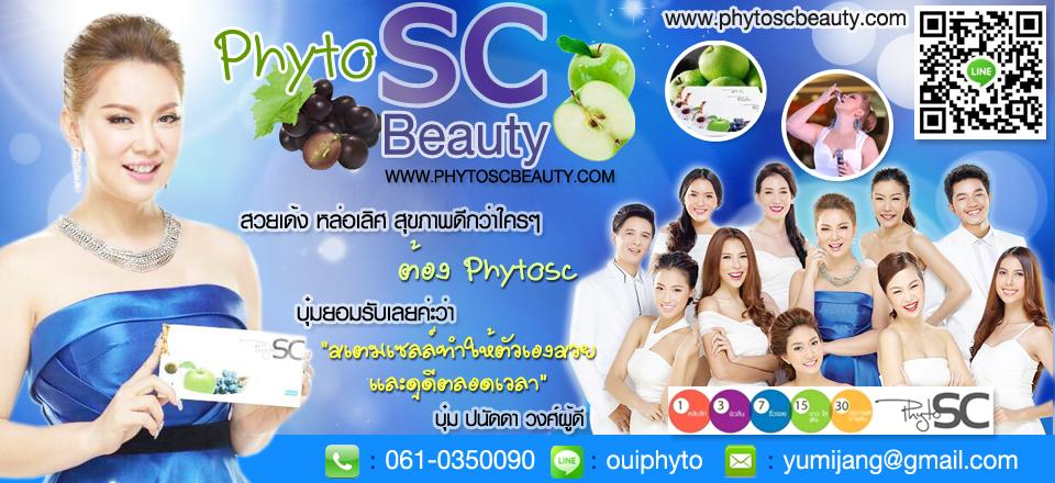 ไฟโตเอสซีบิวตี้ www.phytoscbeauty.com