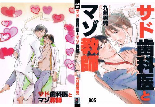 Sado Shikai to Mazo Kyoushi / KYUUSHUU Danji - MD805