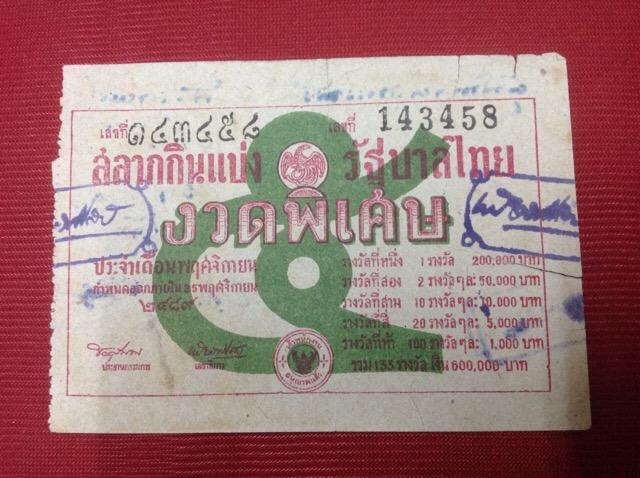 สลากกินแบ่งรัฐบาลไทย งวดพิเศษ