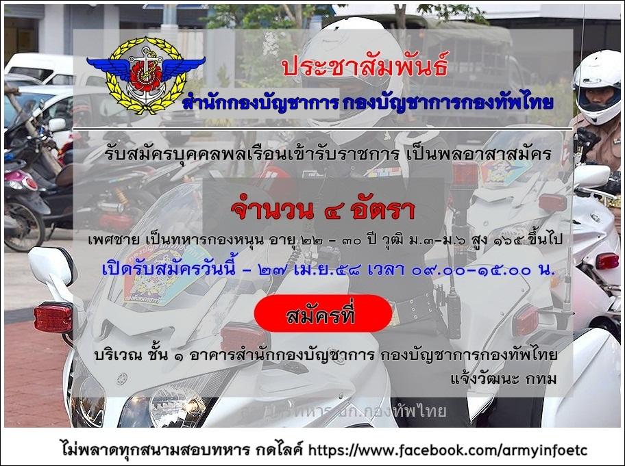 กองบัญชาการกองทัพไทย รับสมัครพนักงานราชการ ตำแหน่ง พนักงานคอมพิวเตอร์  ตั้งแต่บัดนนี้ - 24 มกราคม พ.ศ. 2560