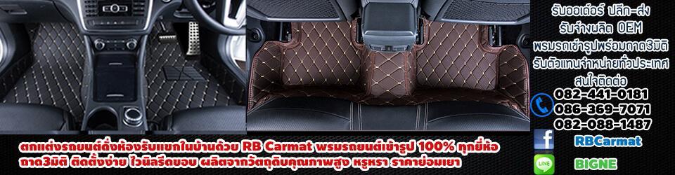 พรมรถยนต์ RB carmat