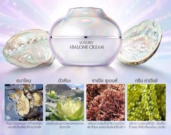 **พร้อมส่ง** KISS Skincare Luxury Abalone Cream 50 g. ครีมหอยเป๋าฮื้อ ที่สุดของส่วนผสมอันเลอค่าสู่อนุภาพฟื้นฟูบำรุงผิว ขาว สว่าง กระจ่างใส ยกกระชับ
