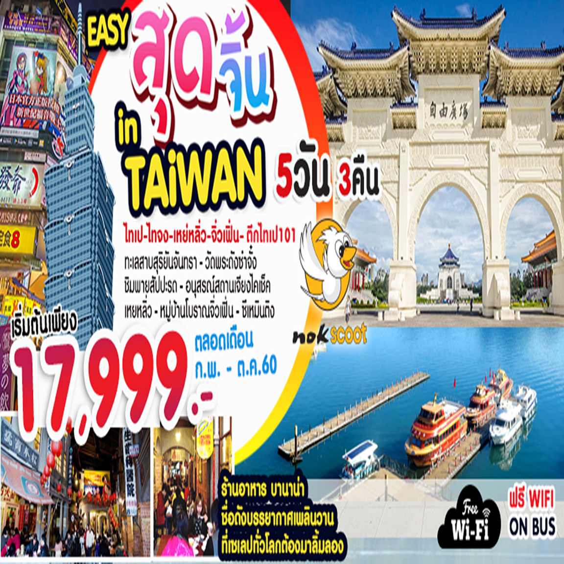 TW08 EASY สุดจิ้น IN TAIWAN 5D 3N BY XW (ก.พ. - ต.ค. 60)