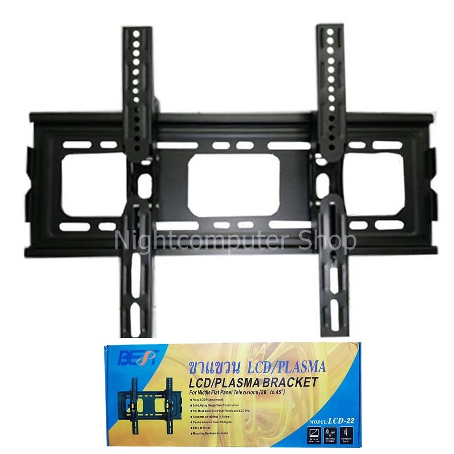 BEST ขาแขวนทีวี LCD/LED/PLAMA/BRACKET ขนาด 20-45 นิ้ว รุ่น LCD-22 ปรับก้มได้-5-+15(Black)