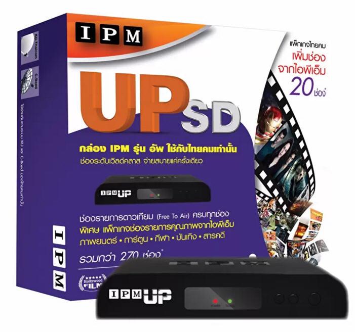 IPM UP SD กล่องรับดาวเทียมไทยคม รองรับ C/Ku Band ฟรีทีวีครบทุกช่อง**สินค้าจัดโปรโมชั่น ยิ่งซื้อมากยิ่งลดมาก