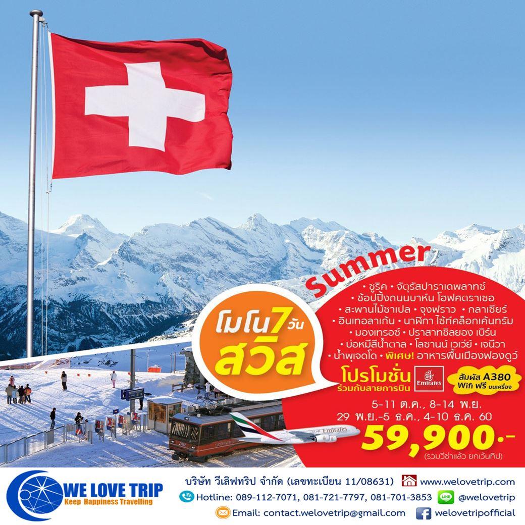 EK008_Mono Swiss 7 Days ทัวร์สวิตเซอร์แลนด์ (วันนี้ - ธันวาคม 2560)