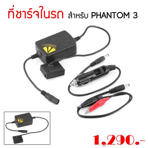 ที่ชาร์จในรถ สำหรับ Phantom 3