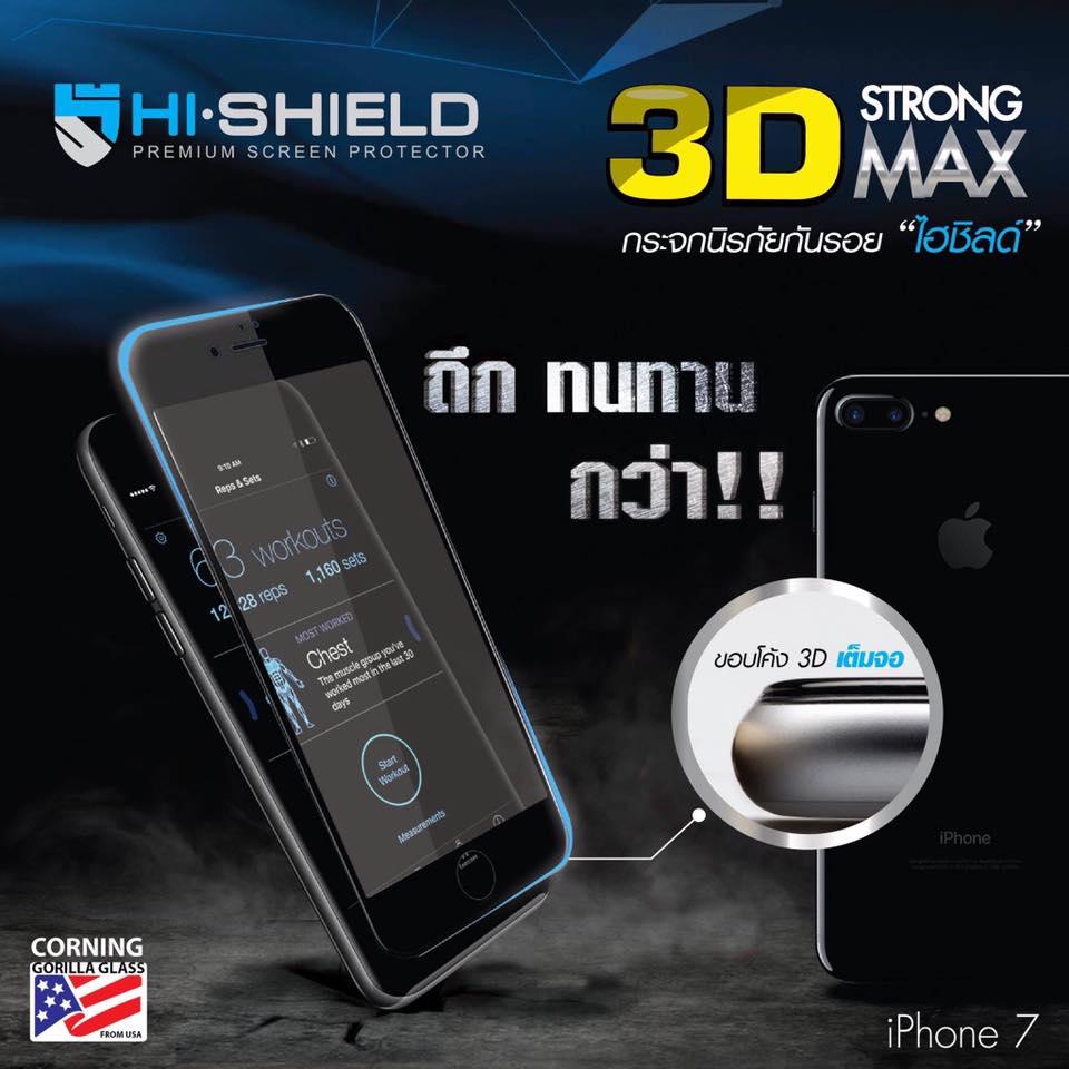 iPhone 7 Plus - ฟิล์มกระจกเต็มจอ 3D ยี่ห้อ Hi - Shield รุ่น 3D Strong Max