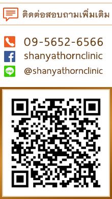 ติดต่อสอบถามเพิ่มเติม call: 09-5652-6566 facebook :shanyathornclinic Line :@shanyathornclinic