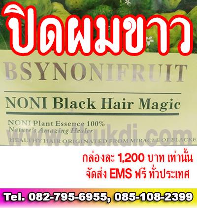 BSY NONI FRUIT สมุนไพรปิดผมขาว มาตรฐานส่งออก ดีกว่าจนคุณลืมของเก่าไปได้เลย line ID 0827956955