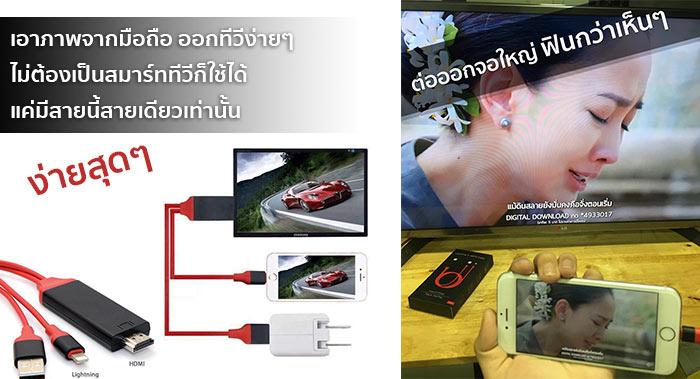 ต่อมือถือ ออกทีวี สาย HDMI